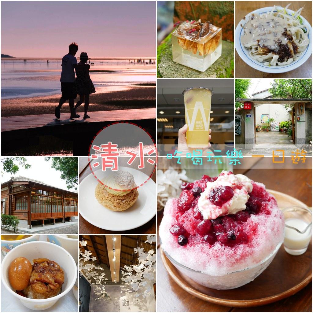 清水一日遊美食景點:30間小吃美食 X 10個旅遊景點 (文章持續更新) @飛天璇的口袋