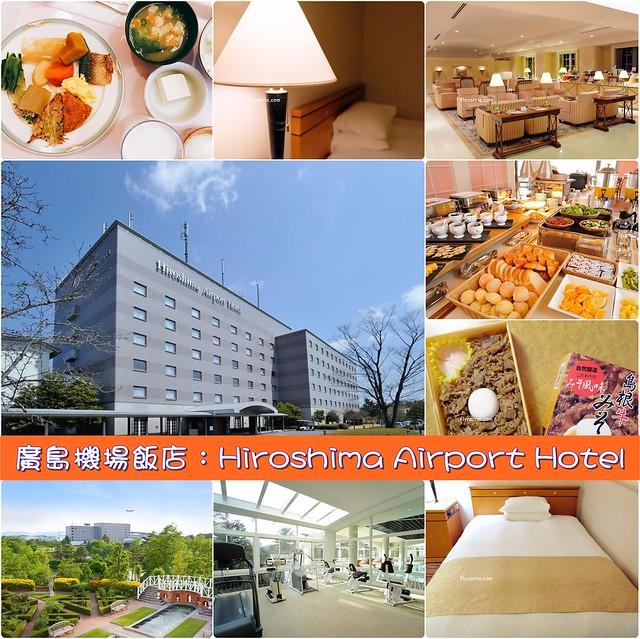日本中國旅遊┃廣島機場飯店 Hiroshima Airport Hotel:距離廣島機場只要5分鐘,飯店附有接駁車直接到廣島機場 @飛天璇的口袋