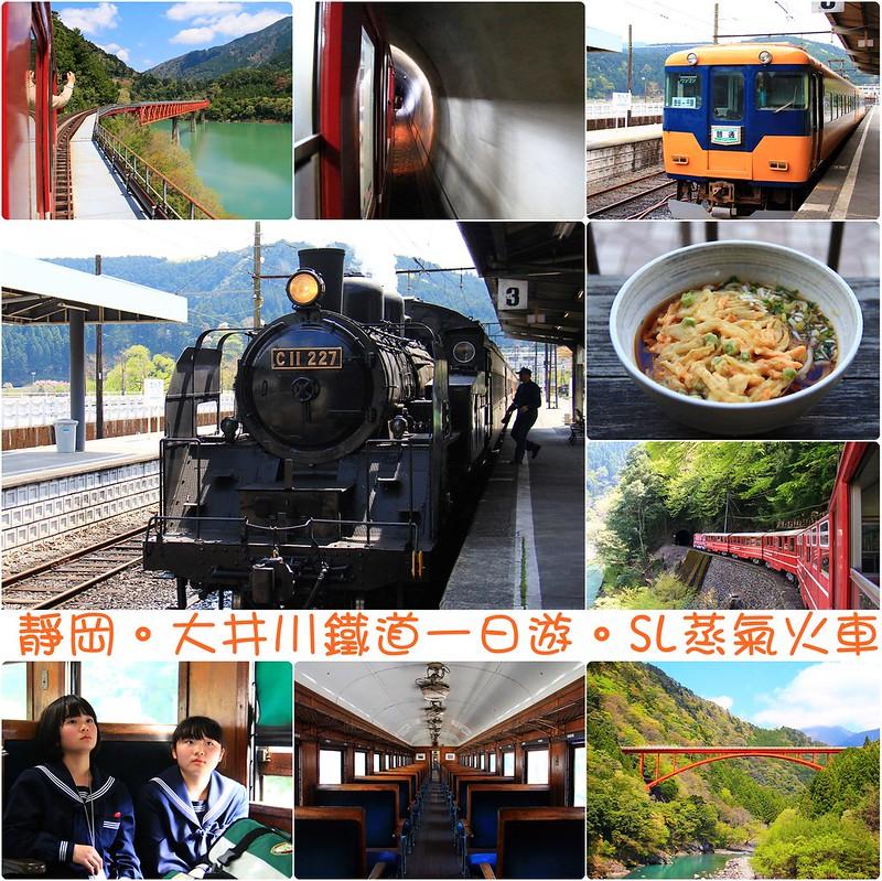 日本靜岡旅遊┃大井川鐵道:新金谷站搭乘復古懷舊SL號蒸氣火車,鐵道界的活化石也是日本最美的鐵道之一,還有期間限定的湯瑪士小火車 @飛天璇的口袋