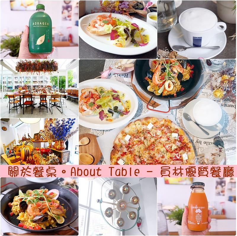 關於餐桌┃員林美食推薦:充滿雜貨風的餐廳,環境好拍餐點好吃,IG打卡熱門景點,食尚玩家近期採訪 @飛天璇的口袋