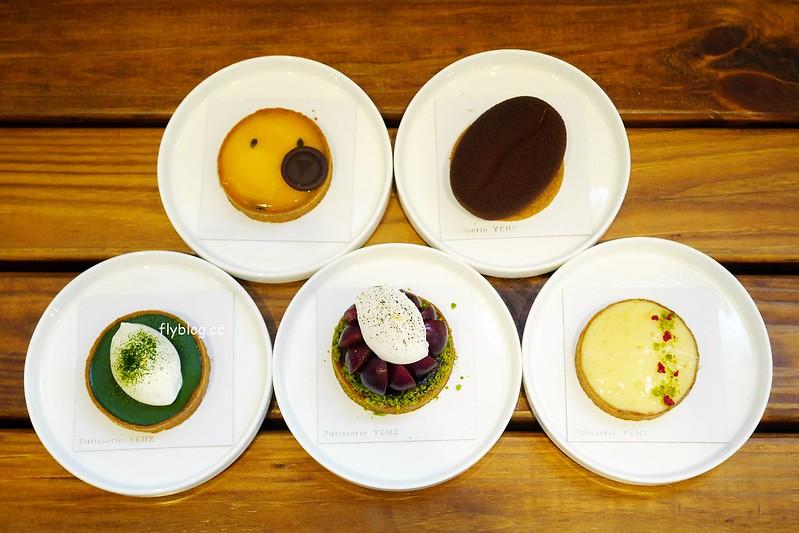 葉食甜點工作室.Pâtisserie YEHZ:比想像中還出色的塔類專賣店,推薦抹茶塔帶有瀨祭清酒香氣,味道迷人帶有層次感 @飛天璇的口袋