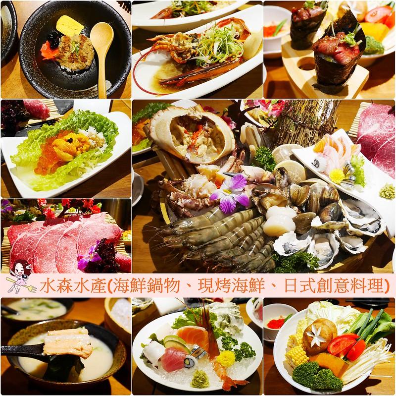 水森水產┃台中南屯美食:生猛海鮮活物現撈霸氣上桌,日式創意料理品嚐新鮮食材,現在的餐廳都這麼浮誇嗎? @飛天璇的口袋