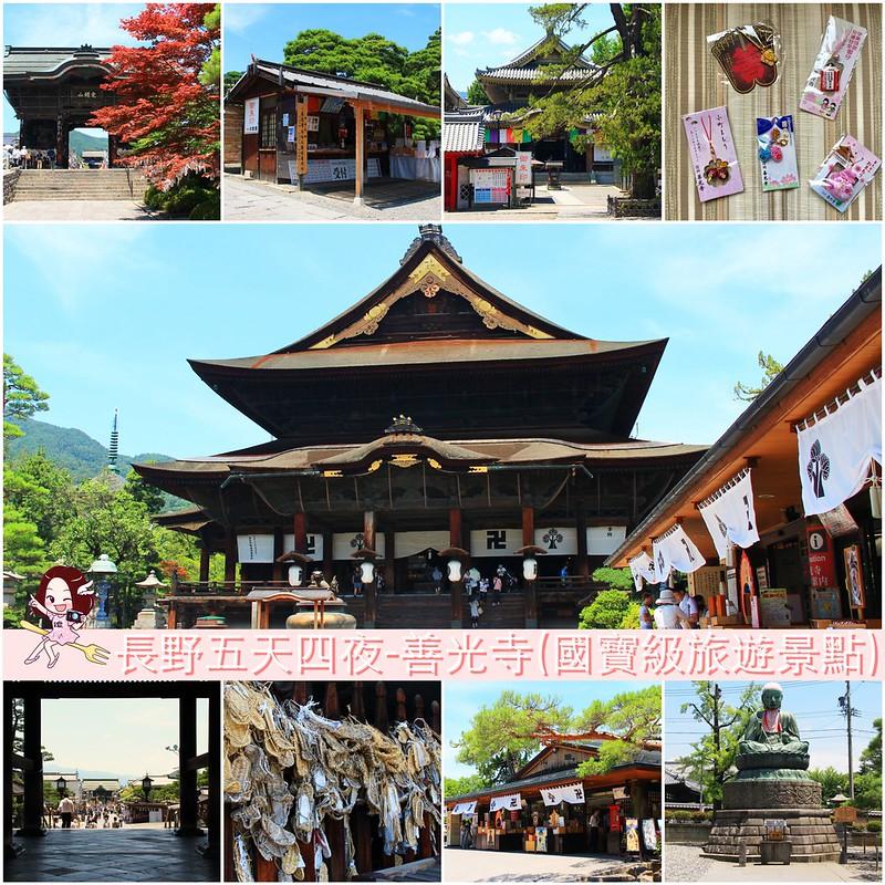 善光寺┃長野旅遊景點:長野的信仰之光,千年歷史的國寶級的旅遊景點,日本人一生一定要來一次的地方 @飛天璇的口袋