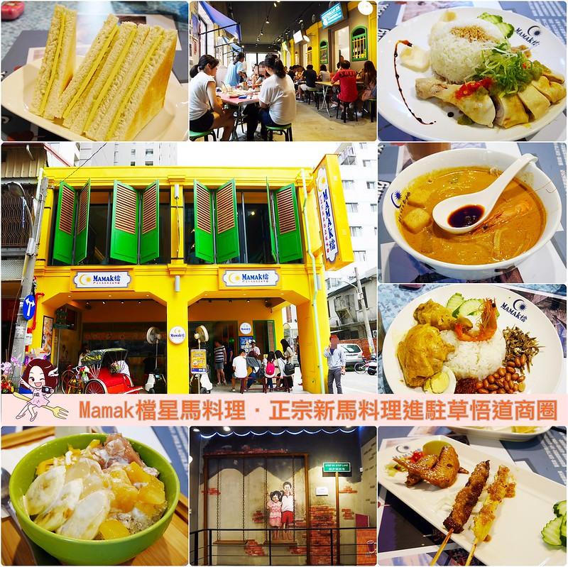 Mamak檔星馬料理┃台中西區美食:正宗馬來西亞風味料理餐廳,台中店進駐草悟道商圈,餐點美味選擇性多 @飛天璇的口袋