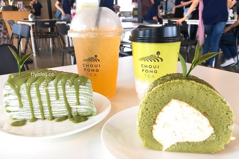清萊5天4夜自由行┃翠峰茶園 Chui Fong Tea Farm:泰緬邊境最大的茶園,IG打卡超熱門景點,每日現做抹茶蛋糕必吃 @飛天璇的口袋