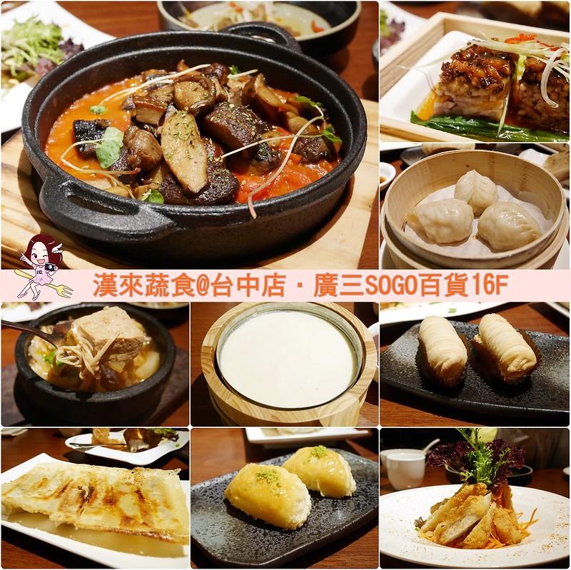 漢來蔬食┃台中西區:蔬食也可以吃的很有創意,推廣天然健康食材,港式風味美味食足 @飛天璇的口袋