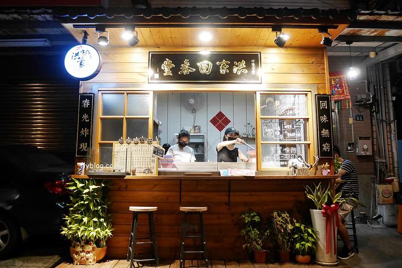 洪家回春堂鹹酥雞┃台中西屯:向上市場傳承32年的好味道,這天來中藥店買鹹酥雞,有脫油程序吃的比較安心 @飛天璇的口袋