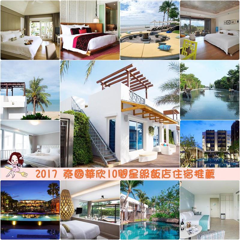 華欣住宿推薦:2019精選10間泰國華欣星級渡假飯店 @飛天璇的口袋