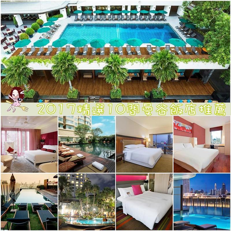 泰國曼谷住宿推薦:2019精選12間曼谷星級國際連鎖飯店 @飛天璇的口袋