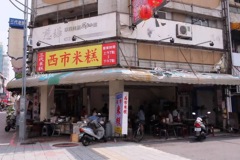 【台中西區】 三代西市米糕:早上就可以吃得到滷豬腳,米糕軟而不爛口味偏清淡 @飛天璇的口袋