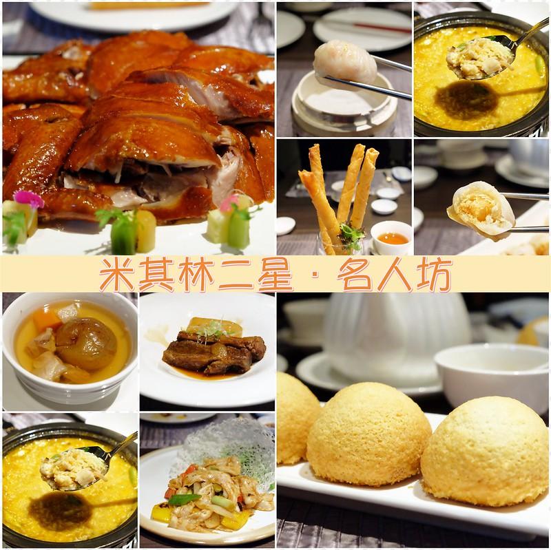 名人坊┃台中西區:米其林二星餐廳進駐台中,香港隱世廚神的私房料理,餐點細膩有層次感,台中新光三越百貨4樓 @飛天璇的口袋