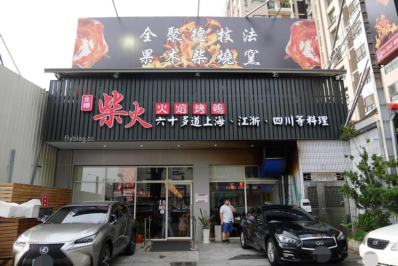【台中北屯】柴火火焰烤鴨館:人氣烤鴨店這次改賣燒鵝,在家也可以輕鬆吃辦桌 @飛天璇的口袋