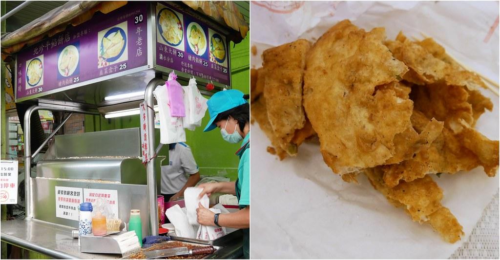 清水北珍平餡餅店:在地30年老店,清水人的下午茶,餡餅、韭菜盒子和山東大餅都好吃 @飛天璇的口袋