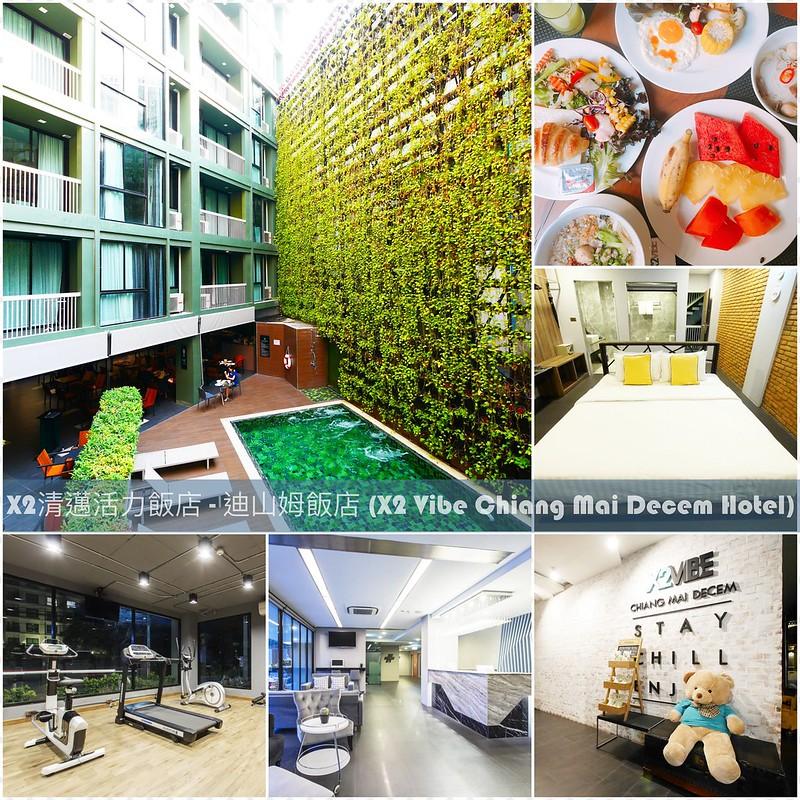 X2清邁活力飯店.迪山姆飯店 (X2 Vibe Chiang Mai Decem Hotel)┃清邁住宿推薦:簡單清新的平價飯店,清邁尼曼區鄰近MAYA百貨 @飛天璇的口袋