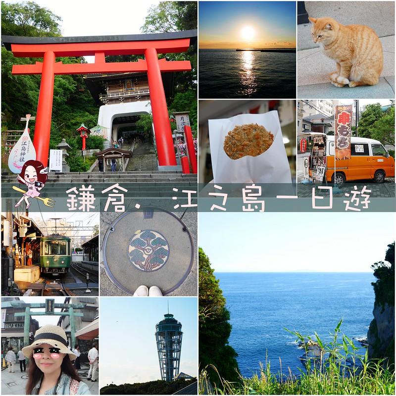 江之島半日遊┃日本神奈川:鎌倉.江之島~交通方式、旅遊景點、美食推薦 @飛天璇的口袋