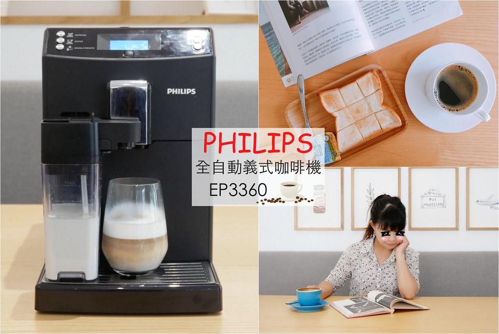 飛利浦PHILIPS 全自動義式咖啡機EP3360 X 實際操作開箱心得分享 X 簡單一鍵品嚐咖啡香 @飛天璇的口袋