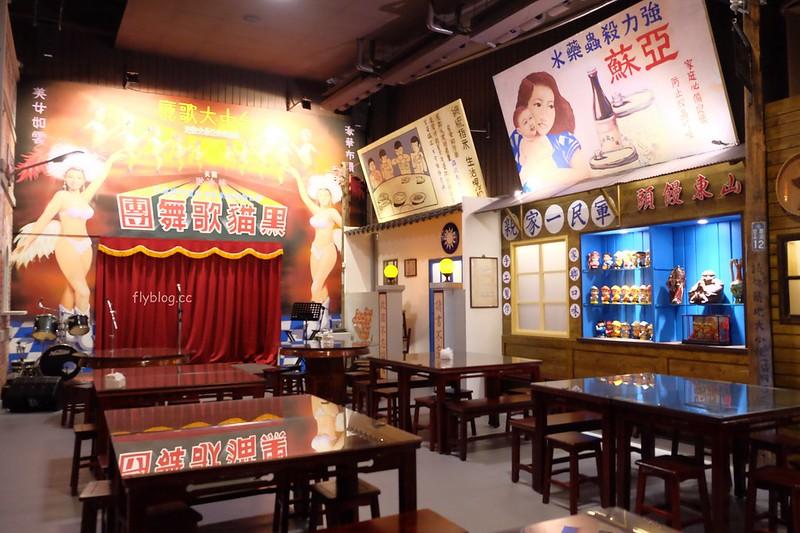 黑貓食堂┃台中南屯:重現50年代的台灣風情,品嚐台灣傳統古早味,公益路美食餐廳再一發 @飛天璇的口袋