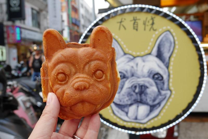 犬首燒┃台中北區:台南超人氣法鬥造型雞蛋糕,一中街下午茶散步甜點推薦 @飛天璇的口袋