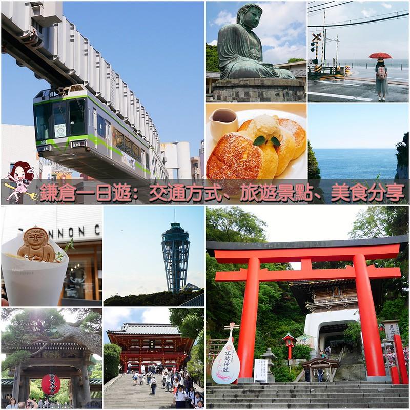 鎌倉一日遊┃日本東京:鎌倉一日遊交通方式、旅遊景景、美食推薦 @飛天璇的口袋