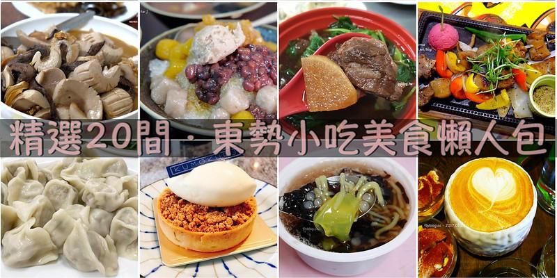 老黑輪肉圓店:東勢傳承50個年頭的老滋味,在地人推薦必吃小吃美食,用臉盆裝黑輪超有氣勢 @飛天璇的口袋