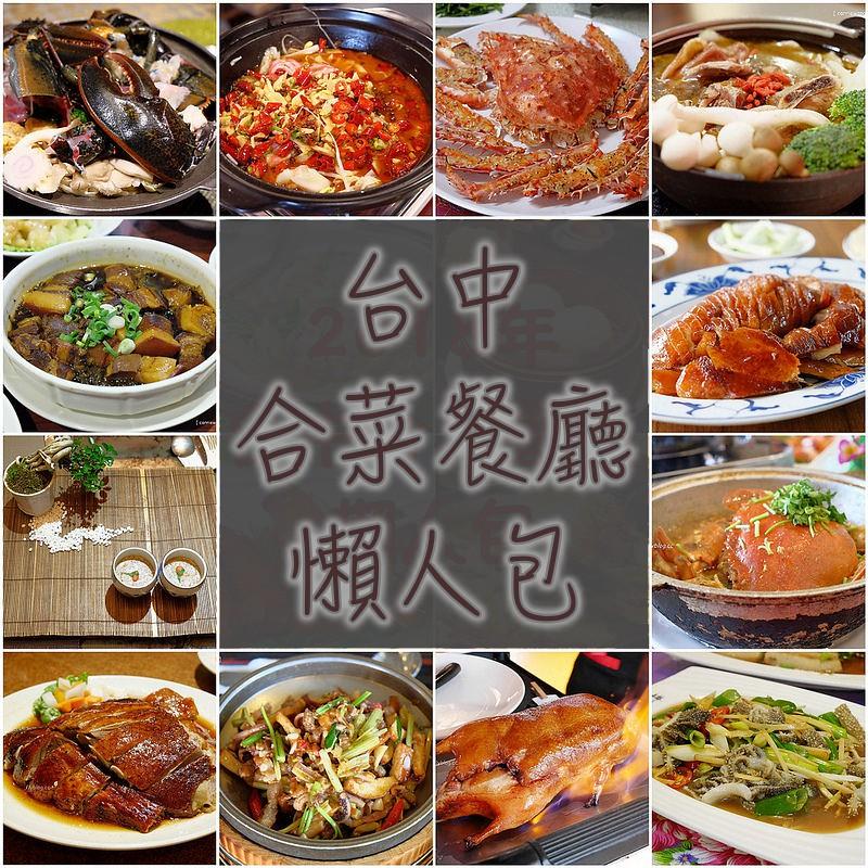 【台中義大利麵】Copain コパン義式廚房.Italian fine food。日本東京在台第一家分店 @飛天璇的口袋