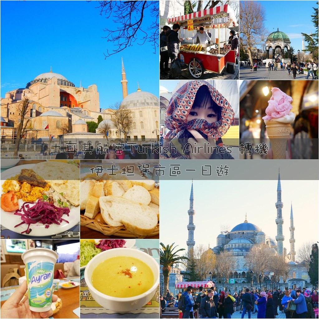 土耳其航空 Turkish Airlines  🛫 過境轉機免費伊斯坦堡一日遊(含餐點、門票和交通) @飛天璇的口袋
