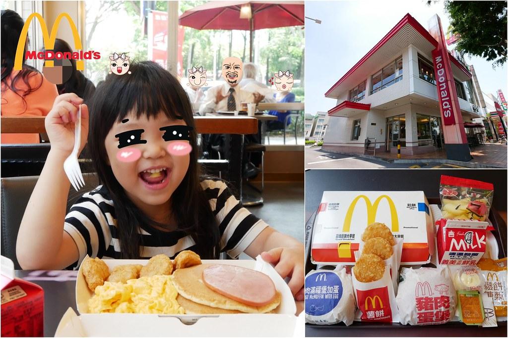 2019麥當勞.台中崇德二店:用鬆餅大早餐與孩子一起度過愜意美好的晨間時光,24小時營業不打烊還有得來速超方便 @飛天璇的口袋