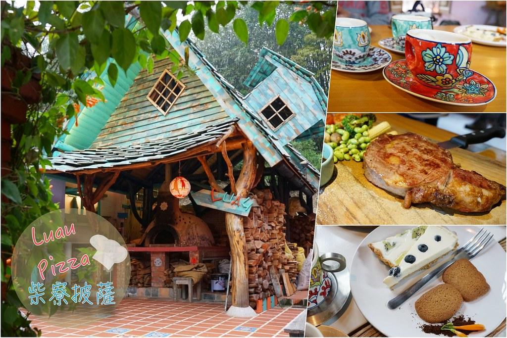 Luau Pizza 柴寮披薩┃新竹香山:充滿異國風情的魔法小木屋,享受美食的同時又可以接觸大自然,新竹香山IG熱門打卡景點 @飛天璇的口袋