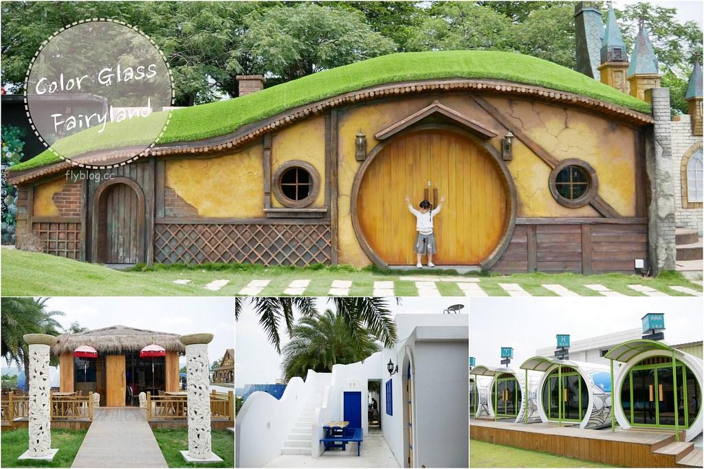 琉璃仙境:魔戒哈比村、峇里島風餐廳、哥德式教堂、夢幻水管屋、希臘式建築、沙坑大草皮~員林超夯拍照景點 @飛天璇的口袋