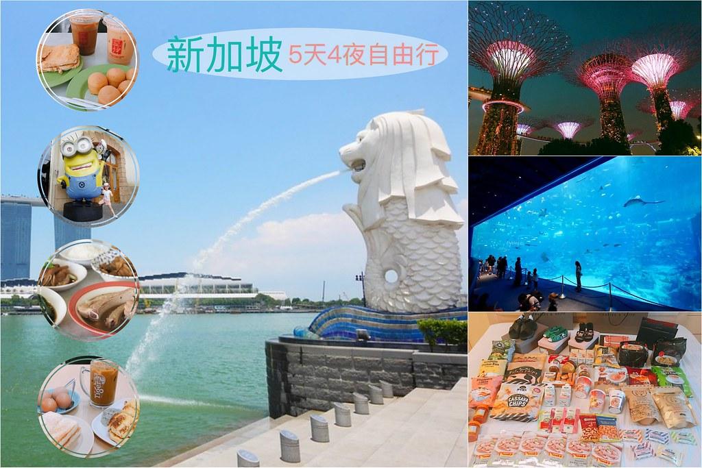2020新加坡5天4夜自由行懶人包:新加坡行前規劃、新加坡旅遊景點、新加坡美食餐廳、新加坡飯店住宿、新加坡交通方式 @飛天璇的口袋