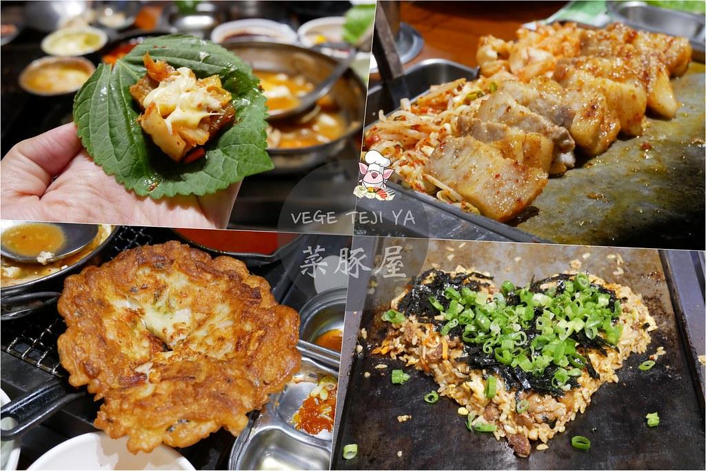 菜豚屋:台中正宗韓式烤肉,有芝麻葉就給讚,服務生桌邊代烤,份量多價格偏高 @飛天璇的口袋
