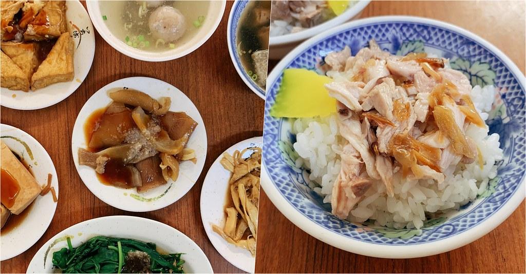 阿溪雞肉飯┃嘉義美食:清爽好吃的雞肉飯和小菜,沒吃到招牌肉片飯和半熟蛋 @飛天璇的口袋