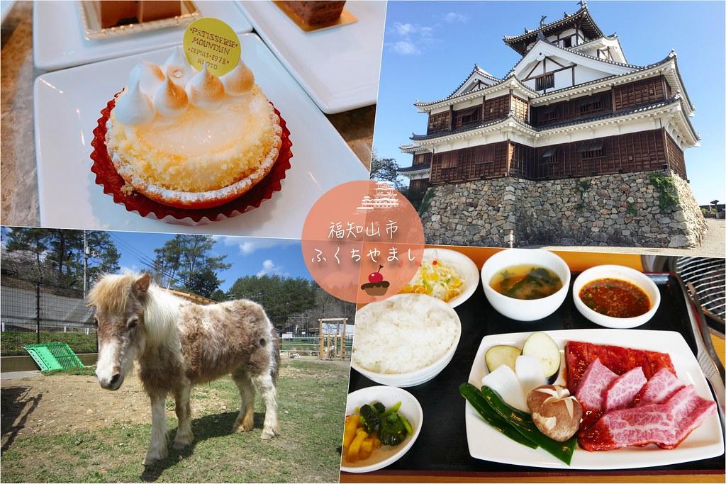 福知山一日遊⎜日本京都:吃貨一定要來的地方,充滿燒肉和甜點的城市,還有必遊景點推薦 @飛天璇的口袋