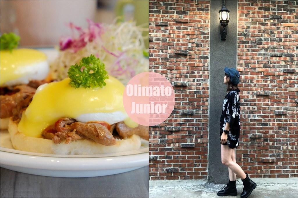奧樂美特 Olimato Junior:50年老屋改建新風貌,符合小資族的平價餐點,美式餐廳融入台式元素 @飛天璇的口袋