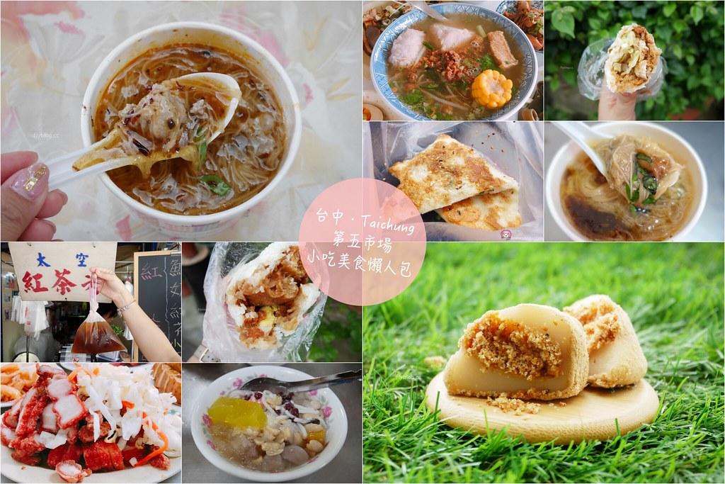 第五市場小吃美食懶人包:13間小吃美食 x 2間伴手禮 @飛天璇的口袋