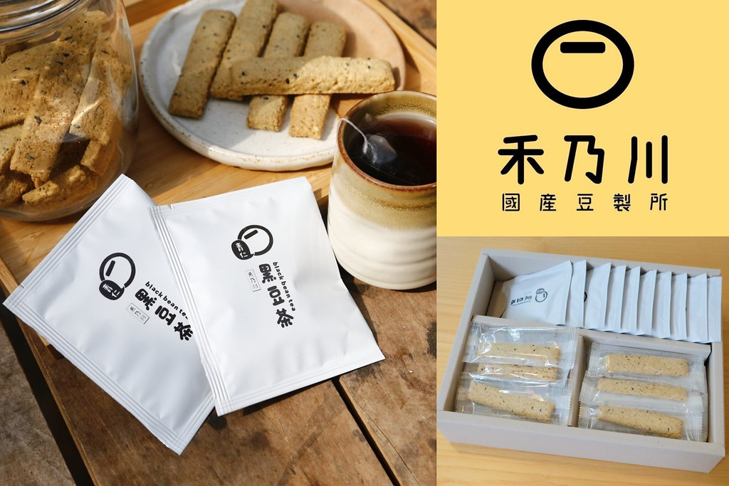 禾乃川國產豆製所:饗午享食~青仁黑豆茶 x 香香豆纖營養餅 送禮推薦! @飛天璇的口袋