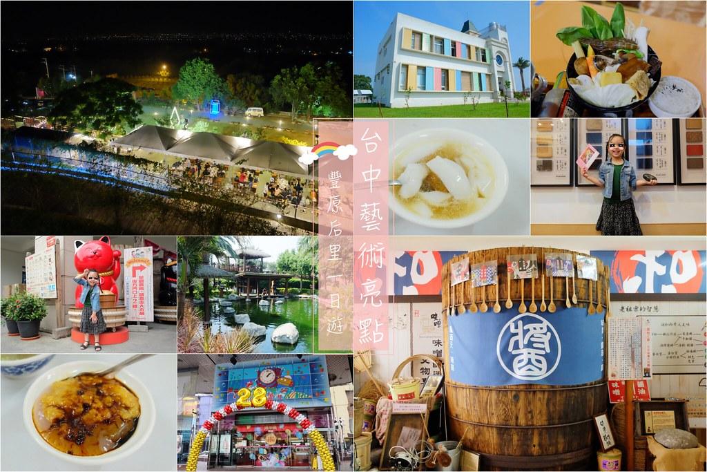 台中一日遊x藝術亮點:豐原、后里一日遊~6大景點小吃美食,親子旅遊最佳選擇 @飛天璇的口袋