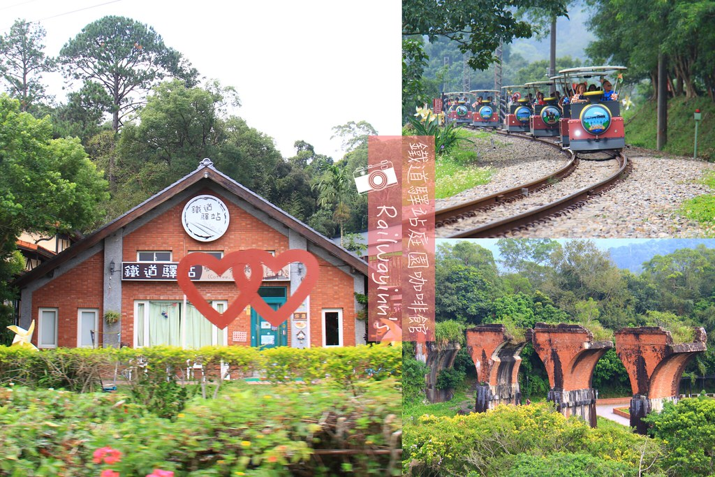 鐵道驛站:紅磚復古建築搭配綠地,餐點好吃又可遛小孩,三義景觀餐廳推薦 @飛天璇的口袋