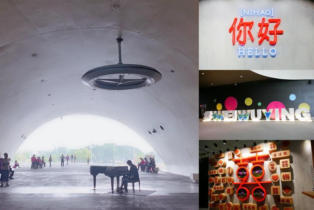 衛武營國家藝術文化中心:全球最大單一屋頂劇院,超時尚又充滿自然風情的建築,結合藝文、美食和休憩 @飛天璇的口袋