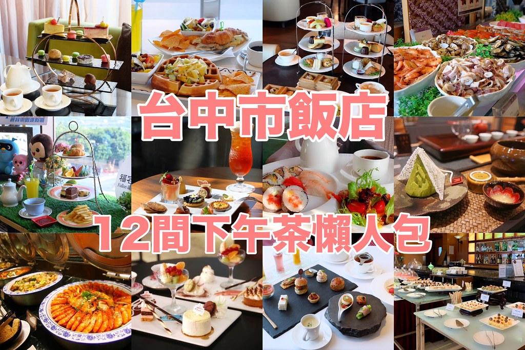 台中下午茶懶人包:台中12間飯店下午茶~英式下午茶、百匯下午茶、輕食下午茶 @飛天璇的口袋