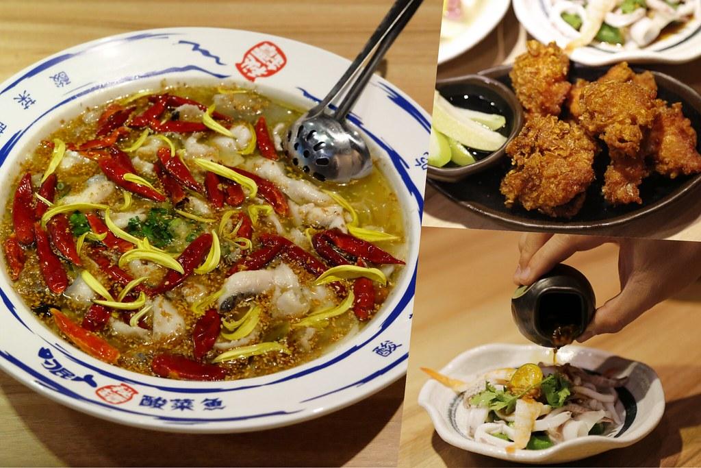 刁民酸菜魚:小資族學生族的最愛,逢甲必吃美食推薦,宵夜賣到凌晨2點 @飛天璇的口袋