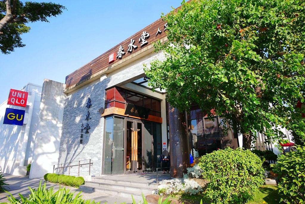 春水堂:世界珍珠奶茶的發源地,季節限定草莓奶霜珍珠茉奶 @飛天璇的口袋