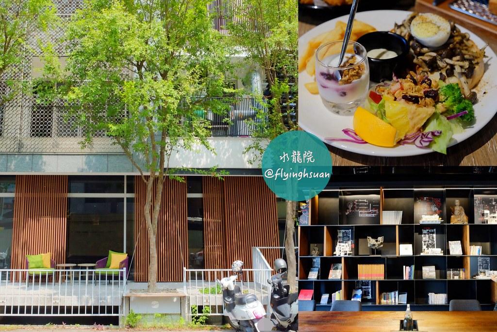水龍院:結合文青氛圍以及建築美學的咖啡館,從早午餐、下午茶一 直供應到晚餐 @飛天璇的口袋