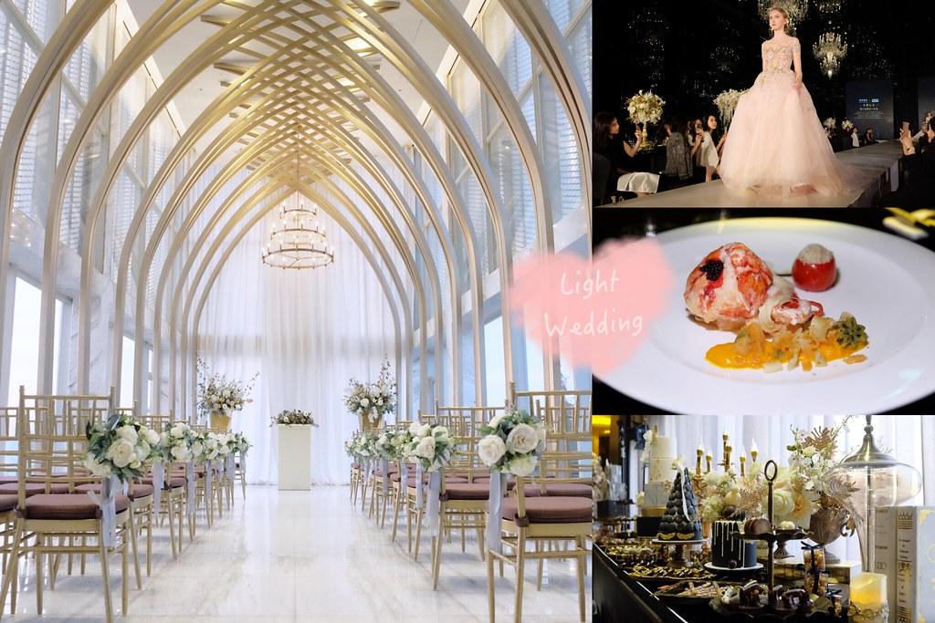 萊特薇庭 LIGHT WEDDING x WEDDINGS 新娘物語-摯愛盛典 @飛天璇的口袋