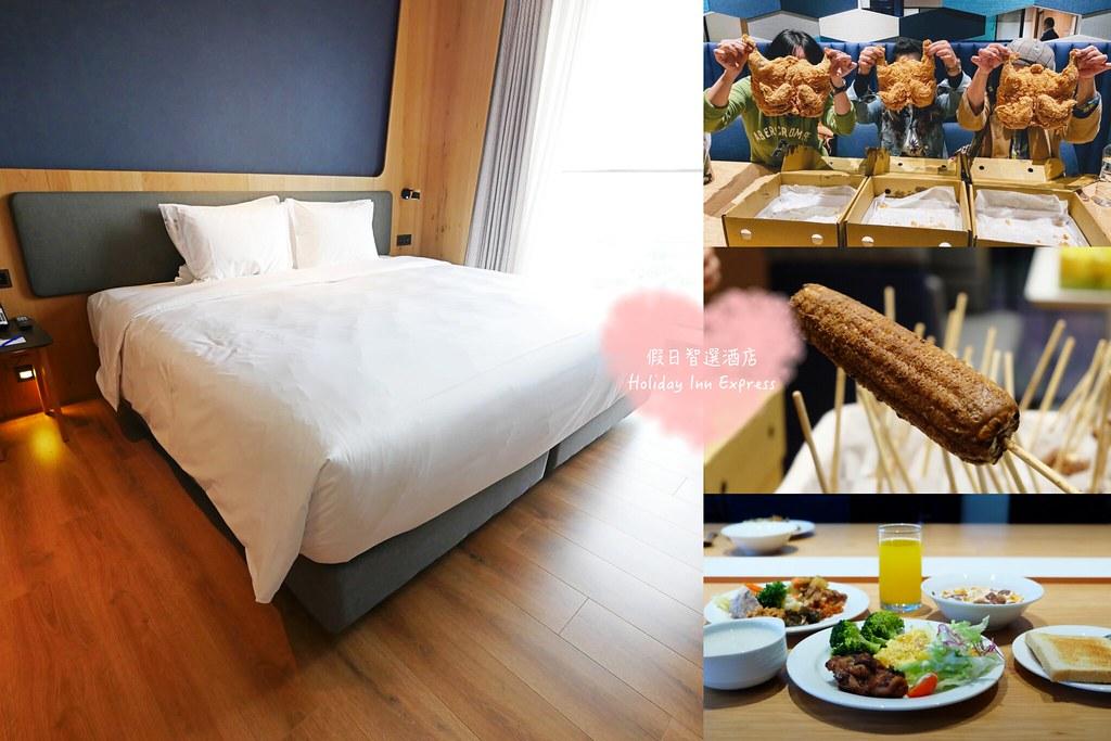 嘉義智選假日酒店 Holiday Inn Express:嘉義火車站步行5分鐘,房間簡約裝潢有質感 @飛天璇的口袋