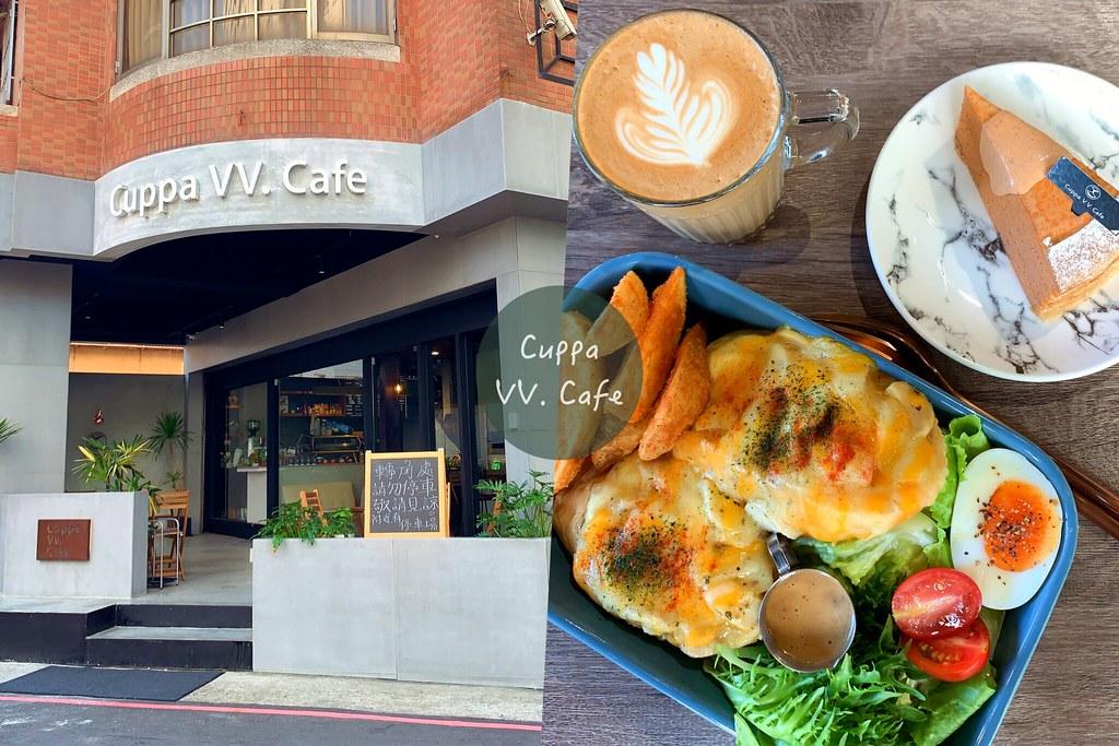 Cuppa VV Cafe:溫馨有質感的早午餐店,台中IG打卡網美餐廳,鄰近科博館商圈 @飛天璇的口袋