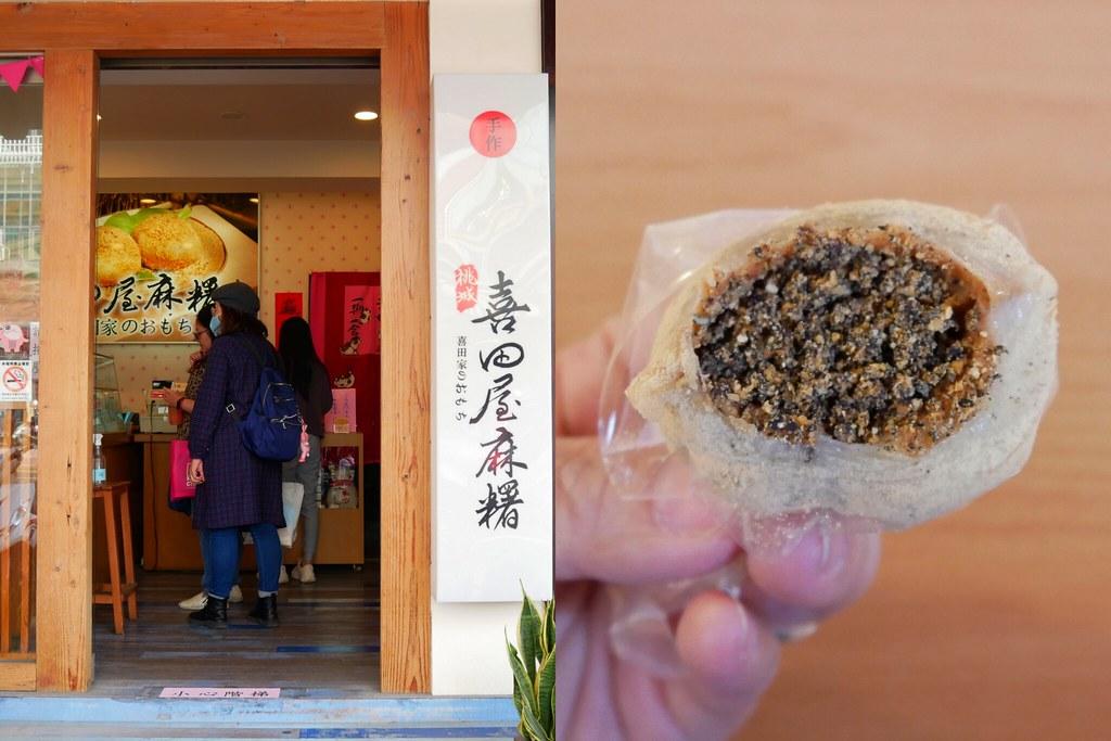 喜田屋麻糬:麻糬有8種口味,鹹的甜的都好吃,嘉義伴手禮推薦 @飛天璇的口袋