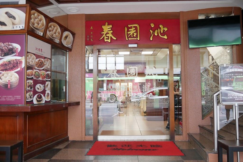 沁園春:2020最新菜單 x 價位 x 地址 x 電話 x 營業時間 @飛天璇的口袋