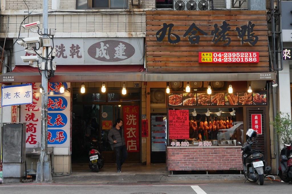 台中烤鴨推薦:台中20間烤鴨懶人包~(13間內用烤鴨 x 7間外帶烤鴨) @飛天璇的口袋