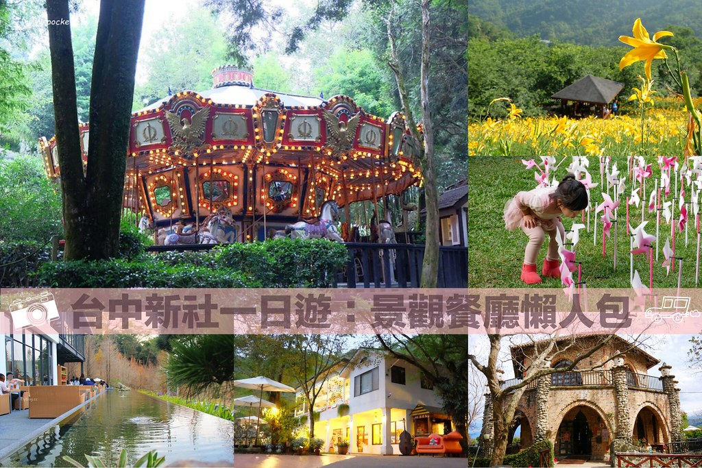 2020新社一日遊:新社12間景觀餐廳懶人包~新社美食餐廳推薦 @飛天璇的口袋